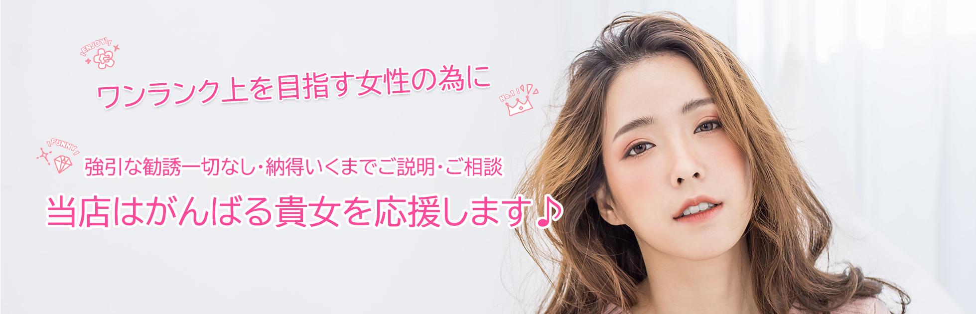 かんなみ新地求人.com